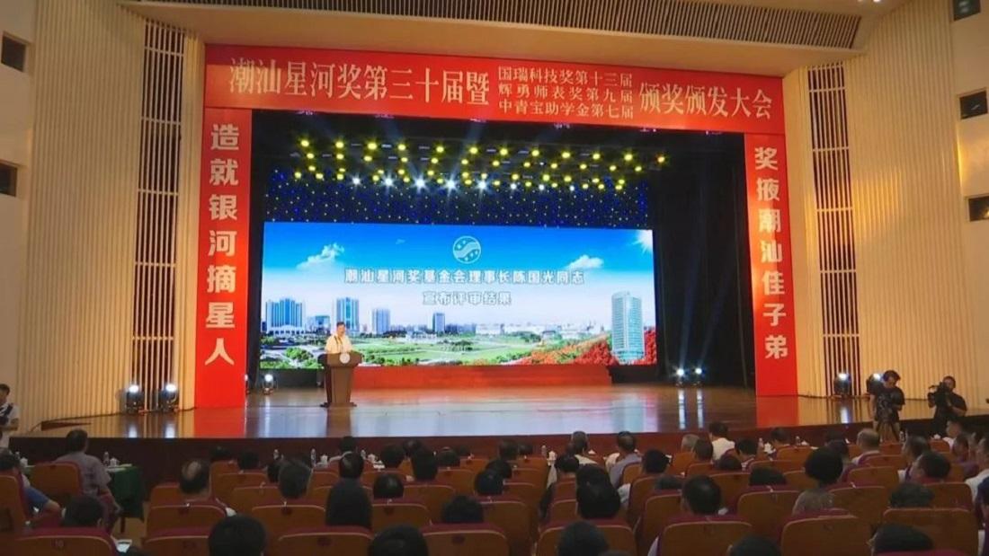 President Zheng Xuxu Won the Chaoshan Xinghe Guorui Science and Technology Award